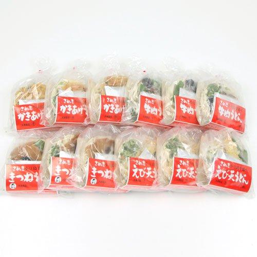 創麺屋 冷凍麺・冷凍調理うどん12食セット【牛肉うどん入り】