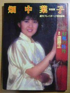 畑中葉子写真集『幻視の牡丹』