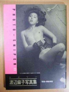渡辺麻子写真集『あぶない』