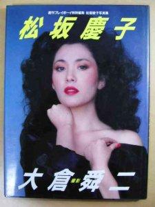 松坂慶子写真集