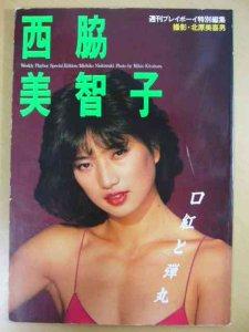 西脇美智子写真集「口紅と弾丸」