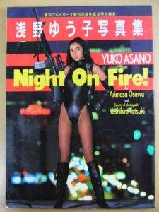 浅野ゆう子写真集「NIGHT ON FIRE」