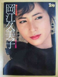 岡江久美子写真集「華やかな自転」