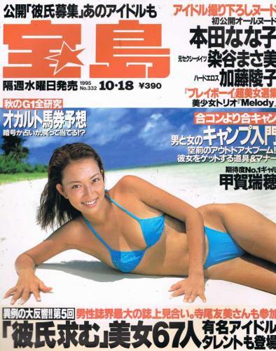 宝島 1995年10月18日 332号 - 古本 ...