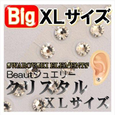Beautジュエリー【クリスタルXL】~フラットダイオードタイプ