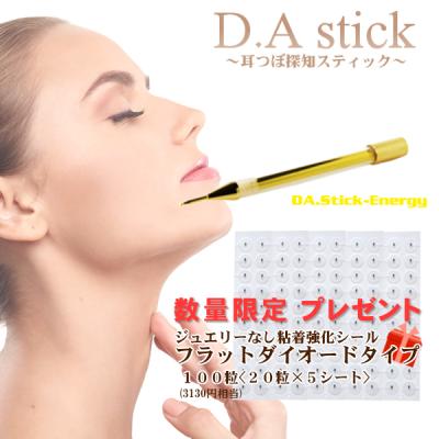 DAスティックエナジー〜スプリング付...
