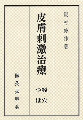経穴経絡書