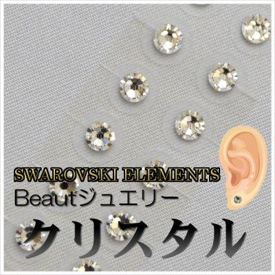 Beautジュエリー【クリスタル】耳つぼジュエリー/卸・通販専門店