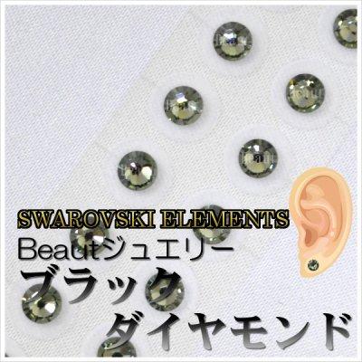 ♪週替わりセール対象商品♪Beautジュエリー【ブラックダイアモンド】