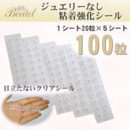 ジュエリーなし粘着強化耳つぼシール(100粒)【20粒×5シート】