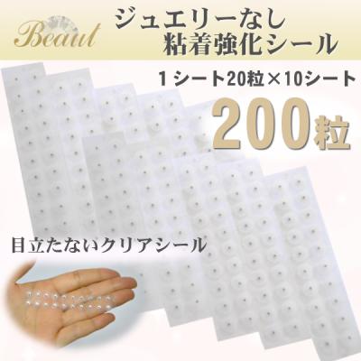 ジュエリーなし粘着強化耳つぼシール(200粒)【20粒×10シート】