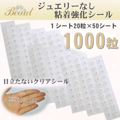 ジュエリーなし粘着強化耳つぼシール(1000粒)【20粒×50シート】