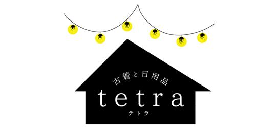古着と日用品 tetra - テトラ ( ヴィンテージ古着・暮らしの日用品通販)