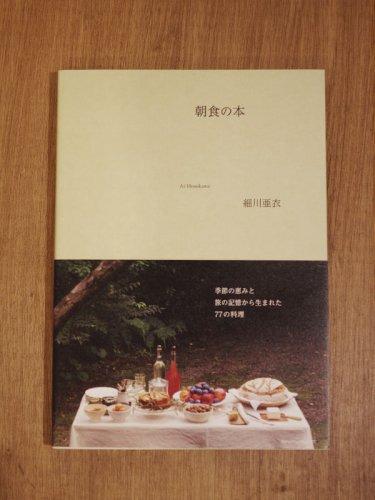朝食の本/細川亜衣
