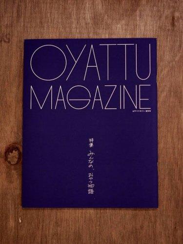 OYATTU magazine おやつマガジン 創刊号【みんなの、おやつ物語】