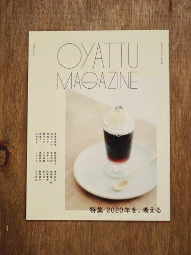 OYATTU magazine おやつマガジン 2号【2020年を、考える】