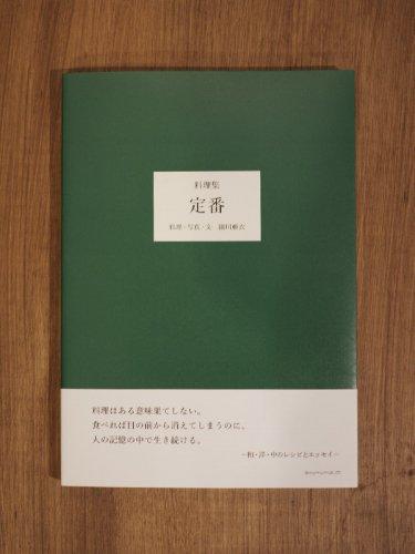 料理集 定番/細川亜衣