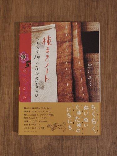 種まきノート—ちくちく、畑、ごはんの暮らし/早川ユミ