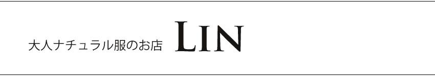 Lin-大人ナチュラル服の店- (Veritecoeur, a+koloni, ichi Antiquite's, Gauze#, tumugu他ナチュラルな大人服を中心に取り扱っています。)