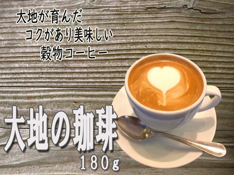 大地の珈琲(ノンカフェイン飲料)/180g/