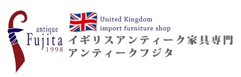 【antiquefujita】英国フランスアンティーク家具専門アンティークフジタ