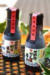 「伊那谷柚子醤油」 220ml