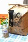 「龍の瞳(玄米)」 3kg