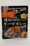 「焼肉の〆のちょい食べキーマカレー」 100g