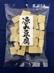 「凍り豆腐 6号カット」 90g