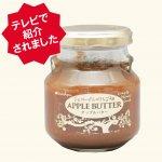 【テレビで紹介されました!】ジェニーさんのりんご畑 「アップルバター」 155g