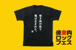 <img class='new_mark_img1' src='https://img.shop-pro.jp/img/new/icons25.gif' style='border:none;display:inline;margin:0px;padding:0px;width:auto;' />焼來肉ロックフェス「焼き肉の街で俺は生まれた。」Tシャツ