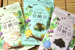 豆を楽しむ 甘納豆 (3種類)