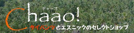 エスニック・アジアンとインド綿(コットン)の服・雑貨の通販のお店「chaao(チャーオ)!」