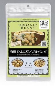 ひよこ豆スプラウト(S/M/L) 【発芽豆用有機種子・固定種】