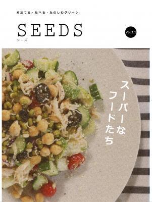 小冊子:SEEDS Vol.2 スーパーなフードたち