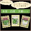 【2020年鍋野菜セット】有機種子/水菜・白菜エミコ・青首宮重大根