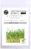 レッドクローバー[スプラウト](12g入)【有機種子・固定種】