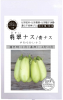 翡翠(ひすい)ナス/青なす(80粒)【自然栽培の種・固定種】