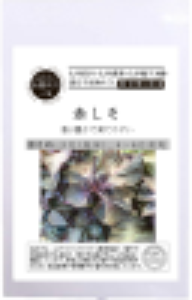 赤しそ 【有機栽培の種】2.1g