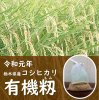 令和元年栃木県産「コシヒカリ」有機籾(もみ)S/M/Lサイズ