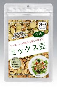 有機ミックス豆【有機種子/固定種】の商品画像