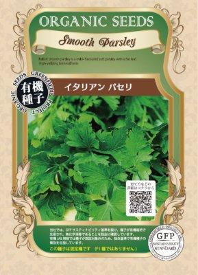 イタリアンパセリ(小袋:0.80g)【有機種子・固定種】(大袋サイズも有ります)