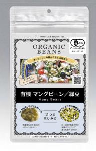 緑豆/マングビーン スプラウト【有機種子・固定種】Lサイズありの商品画像