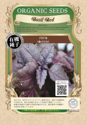 バジル(小袋:0.50g)【有機種子・固定種】(大袋サイズも有ります)
