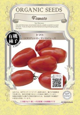 トマト(小袋:12粒)【有機種子・F1種】(大袋サイズも有ります)