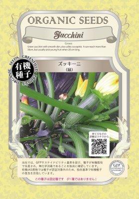 ズッキーニ(小袋:4.30g)【有機種子・固定種】(大袋サイズも有ります)