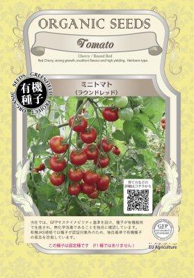 ミニトマト(小袋:0.12g)【有機種子・固定種】(大袋サイズも有ります)