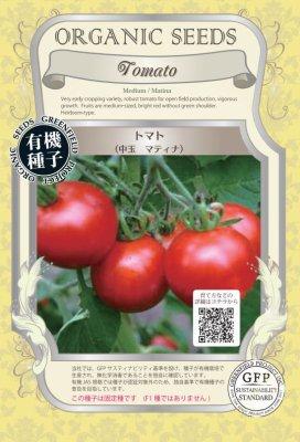 トマト(小袋:0.12g)【有機種子・固定種】(大袋サイズも有ります)