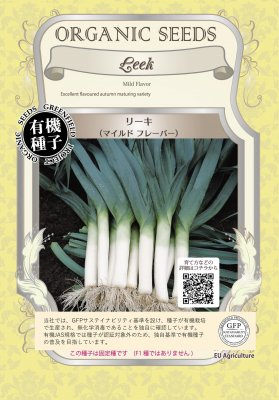 リーキ(小袋:0.5g)【有機種子・固定種】(大袋サイズも有ります)
