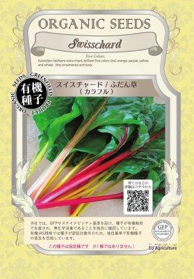スイスチャード/ふだん草(小袋:1.3g)【有機種子・固定種】(大袋サイズも有ります)